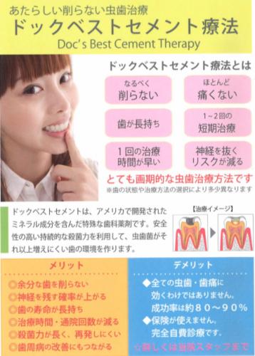 ドックベストセメント療法 佐賀 福島歯科医院 削らない 歯 痛くない