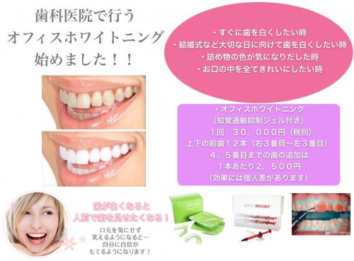 ホワイトニング 鍋島 福島歯科