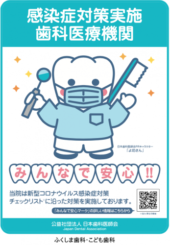 ふくしま歯科・こども歯科 コロナ対策